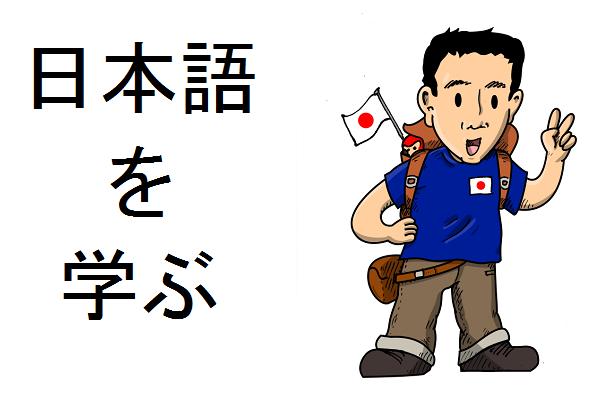 apprendre-le-japonais-cours-de-japonais